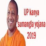 kanya sumangla yojana