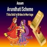 Arundhati-Scheme-Assam